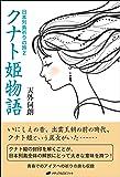 日本列島祈りの旅2 クナト姫物語