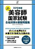 2019年版 集中マスター 美容師国家試験合格対策&模擬問題集