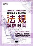 電気通信工事担任者法規試験対策 改訂9版