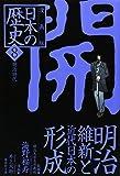 漫画版 日本の歴史〈8〉明治時代 (集英社文庫)