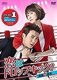 [DVD]恋はドロップキック! ~覆面検事~DVD-BOX1