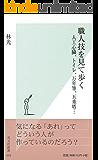 職人技を見て歩く~人工心臓、トイレ、万年筆、五重塔…~ (光文社新書)