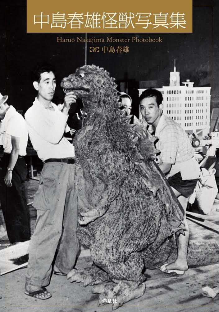 Download Nakajima haruo kaiju shashinshu. pdf epub