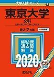 東京大学(文科) (2020年版大学入試シリーズ)