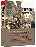 BBC看俄罗斯 : 铁血之国千年史