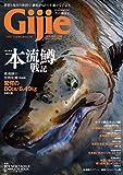 Gijie 2019 新春号 (GEIBUN MOOKS)