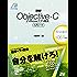 詳細!Objective-C iPhoneアプリ開発 入門ノート Xcode5+iOS7対応