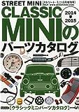 CLASSIC MINI (クラシック ミニ) のパーツカタログ 2014年 10月号 [雑誌]