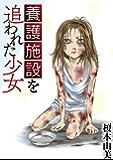 養護施設を追われた少女 (eビッグコミック)
