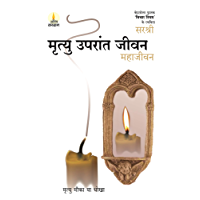 Mrityu Uparant Jeevan : Maha Jeevan (Hindi Edition)