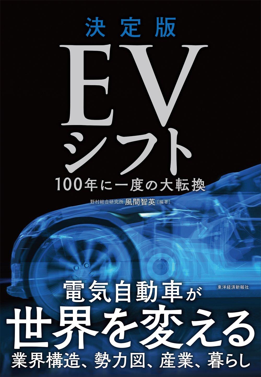 これからはEVの時代。EVに関する本をチェック