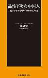 品性下劣な中国人 (SPA!BOOKS新書)