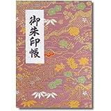 御朱印帳 40ページ 蛇腹式 ビニールカバー付 柄A 薄紫