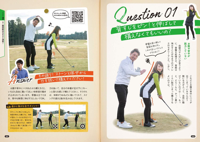 モンティ フジ 美女OLゴルファーがフジモンティのレッスンを1から学ぶ!!【ゴルフレッスン】~教えてフジモンティ②~