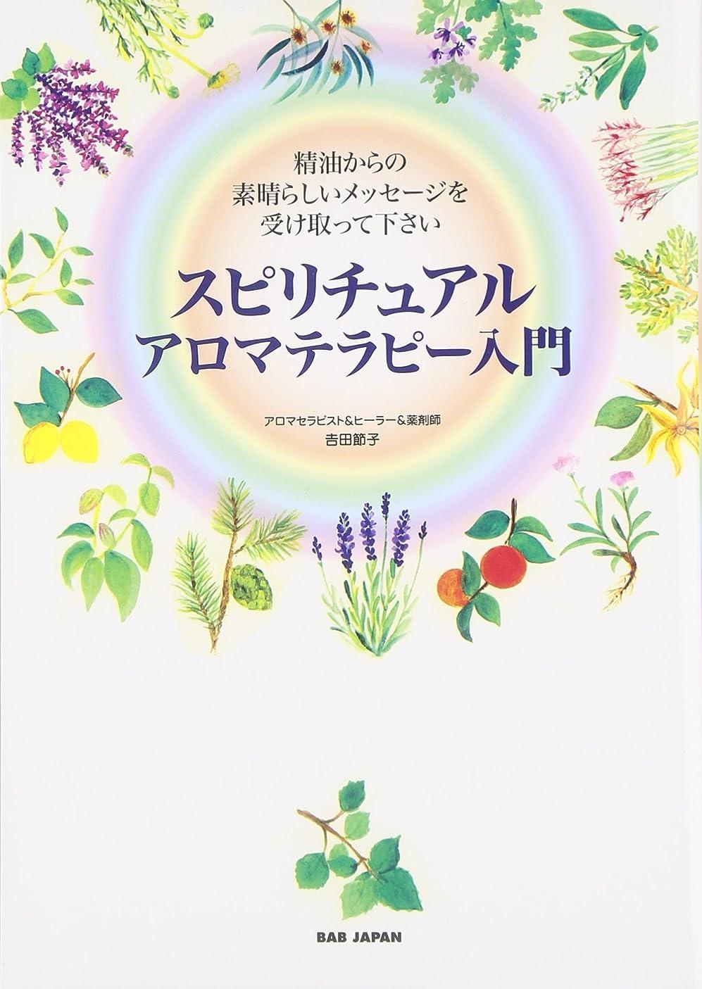 家事どれでも吸収するaromatopia(アロマトピア) No.148 2018年5月号 【特集】植物の香りシリーズ15 ラベンダー