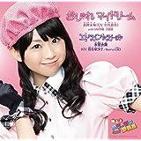 おしゃれマイドリーム/エレガントガール(初回限定版A)