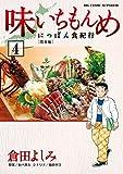 味いちもんめ~にっぽん食紀行~ 4 (ビッグコミックス)