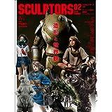 SCULPTORS02 スカルプターズ02