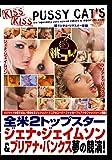 全米2トップスター ジェナ'ジェイムソン & ブリアナ'バンクス 夢の競演! [DVD]