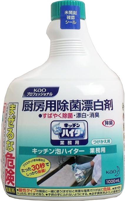 漂白 塩素 剤 系