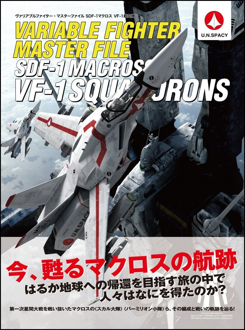 Download Macross Variable Fighter Master File Sdf-1 Macross Vf-1 Squadrons Art Book PDF