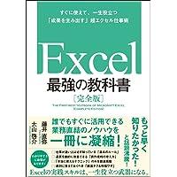 【Amazon.co.jp 限定】Excel 最強の教科書[完全版]――すぐに使えて、一生役立つ「成果を生み出す」超エクセル仕事術 (特典: 厳選ショートカットキー データ3種)