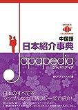 中国語 日本紹介事典 Japapedia(ジャパペディア)【MP3 CD付 】
