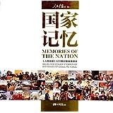 国家记忆:《人民画报》820期封面故事精选(汉英对照)