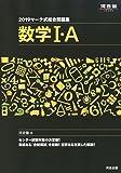 マーク式総合問題集数学1・A 2019 (河合塾シリーズ)