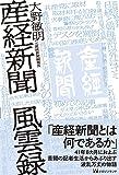 産経新聞 風雲録: 41年8カ月におよぶ苦闘の記者生活からあぶり出す波乱万丈の物語