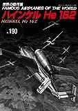 ハインケルHe 162 (世界の傑作機№190)