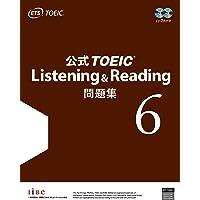 公式 TOEIC Listening & Reading 問題集 6