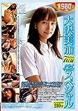 大沢美加クライマックススペシャル [DVD]