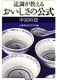 辻調が教えるおいしさの公式 中国料理 (ちくま文庫)