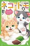 ネコ・トモ 大切な家族になったネコ (角川つばさ文庫)