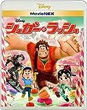 シュガー・ラッシュ MovieNEX [ブルーレイ+DVD+デジタルコピー+MovieNEXワールド] [Blu-ray]