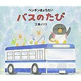 ペンギンきょうだい バスのたび