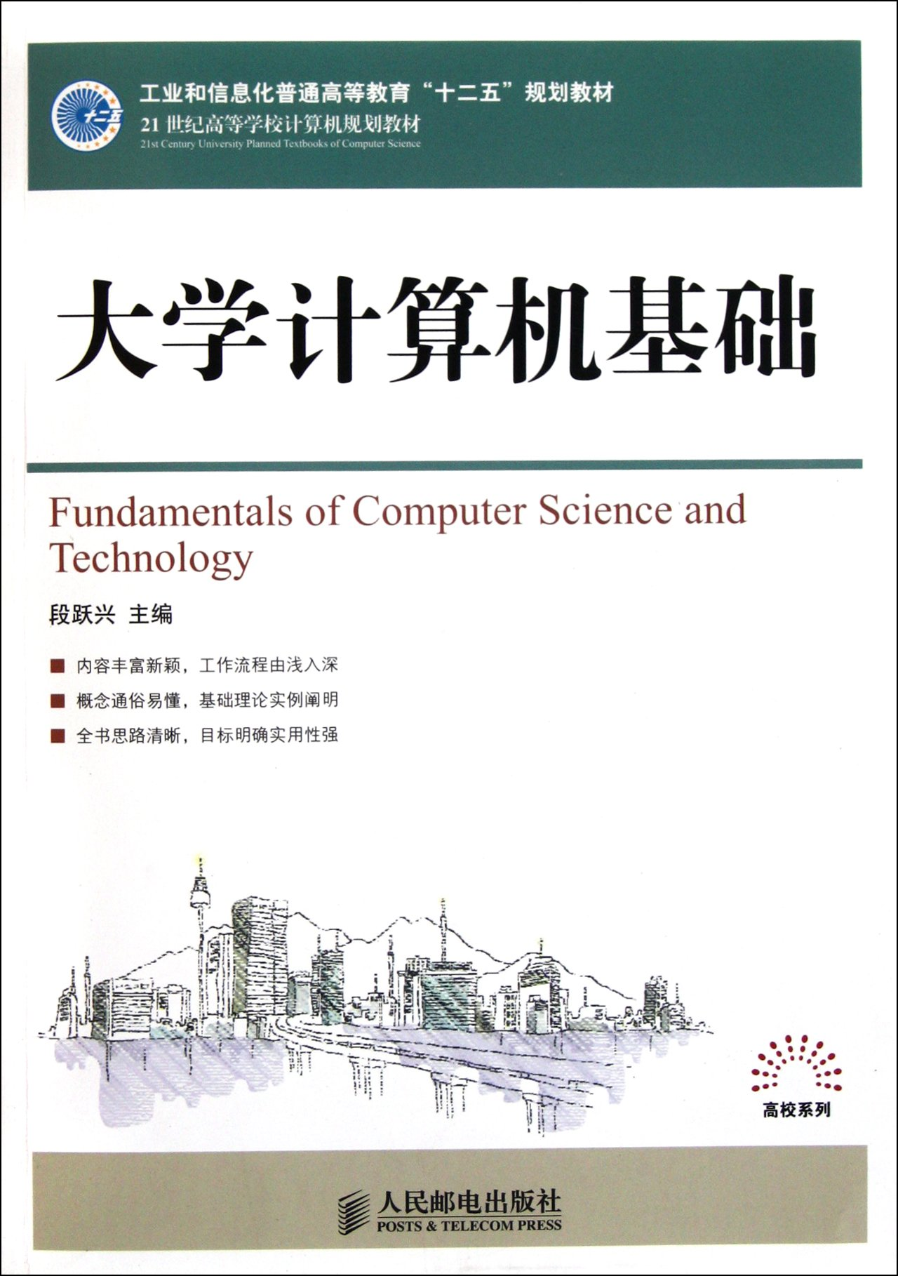 """University Computer Foundation ( industrial and informationization of higher education textbooks """""""" Twelfth Five-Year Plan"""""""" ) ( undergraduate ) (Chinese Edition) PDF"""
