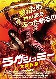 ラクシュミー 女神転聖 [DVD]