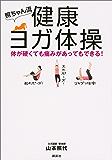 照ちゃん流 健康ヨガ体操 体が硬くても痛みがあってもできる! (講談社の実用BOOK)