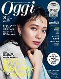 Oggi(オッジ) 2019年 08 月号 [雑誌]