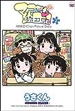 マコちゃん絵日記2
