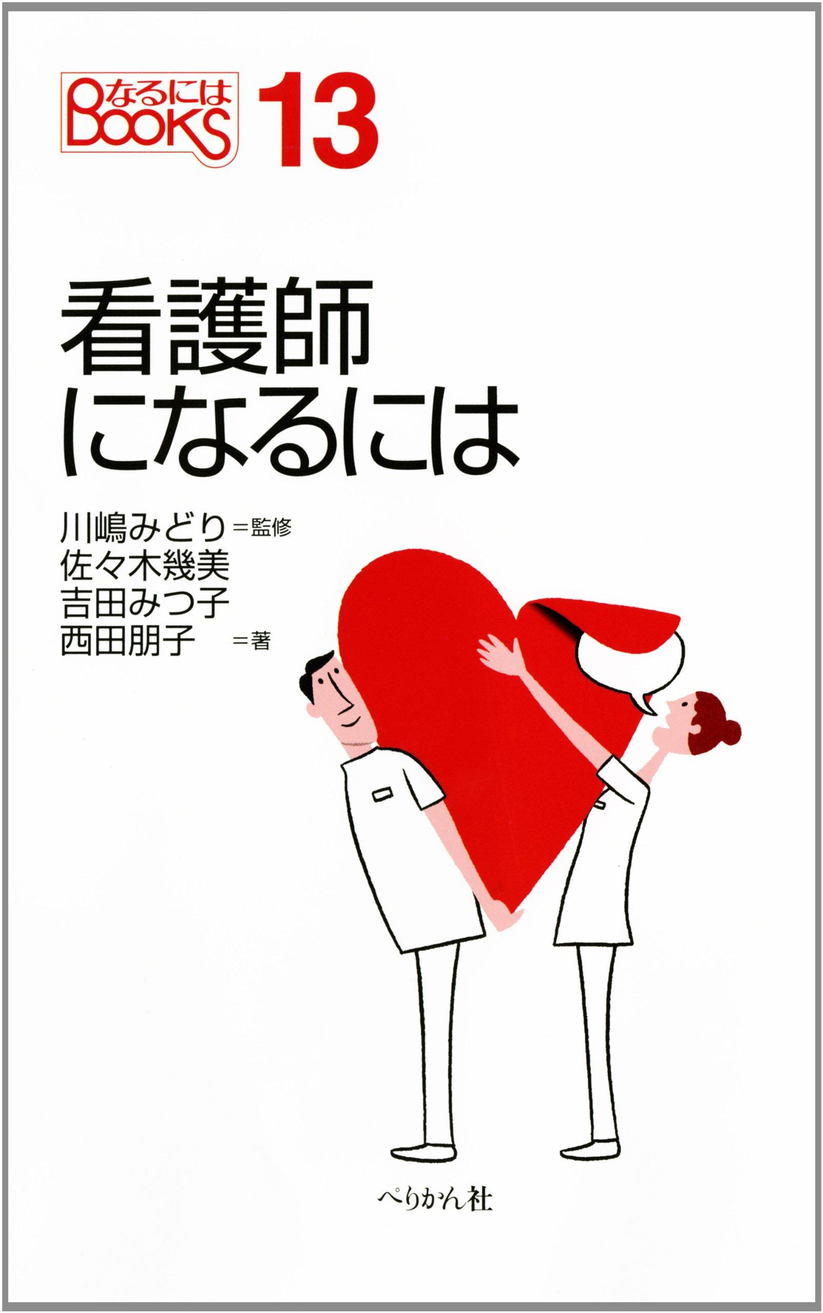 Read Online Kangoshi ni naru niwa ebook