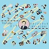YouTuber スーツ - サウンドトラック (初代~第2世代)