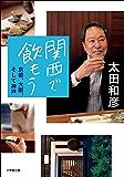 関西で飲もう~京都、大阪、そして神戸~ (小学館文庫)