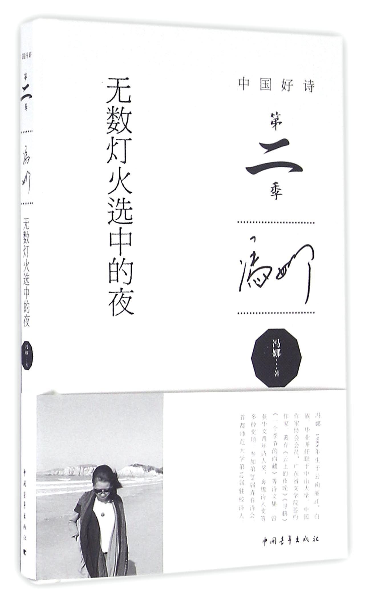 Read Online 无数灯火选中的夜(中国好诗)(精) pdf