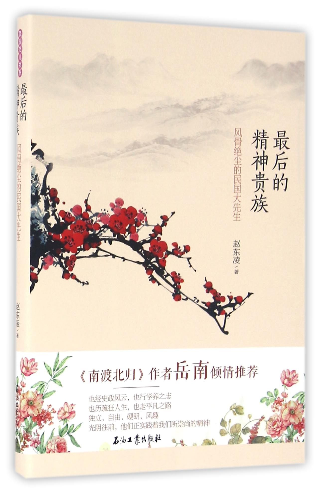 The Last Intellectual Aristocrats (Literati and Celebrities in the Republic of China) (Chinese Edition) ebook