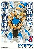 おおきく振りかぶって(8) (アフタヌーンコミックス)