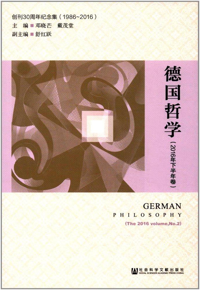 Download 德国哲学(2016年下半年卷创刊30周年纪念集1986-2016) ebook