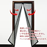 Anpro 玄関網戸 虫よけ 断熱 自動式磁気カーテン ドア用メッシュ 取付簡単 ブラック 90×210cm